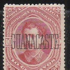 Sellos: COSTA RICA, PROVINCIA DE GUANACASTE Nº 23, PRESIDENTE SOTO ALFARO SOBRECARGADO (AÑO 1889) NUEVO SIN . Lote 183724523