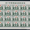 Sellos: JAPON 1959 Y&T 629** CRUZ ROJA HOJA DE 20 SELLOS. Lote 135760870