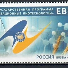 """Sellos: RUSSIA 2011 INTERSTATE PROGRAM """"INNOVATIVE BIOTECHNOLOGIES"""" OF THE EURASEC MNH - THE MEDICINE, PHY. Lote 241650820"""