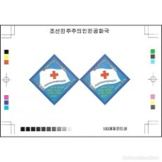 Sellos: 🚩 KOREA 2016 70TH ANNIVERSARY OF THE FOUNDING OF THE RED CROSS SOCIETY MNH - THE MEDICINE,. Lote 244891650