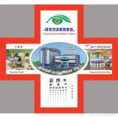 Timbres: DPR5183 KOREA 2018 MNH RYONG OPHTHALMIC HOSPITAL. Lote 248546350