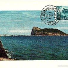 Timbres: ESPAÑA 1969- EDI 1933 [BAHIA DE ALGECIRAS EN CAMPO DE GIBRALTAR ] (TARJETA MÁXIMA). Lote 58744708