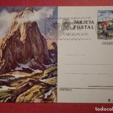 Sellos: ESPAÑA -1995 - NARANJO DE BULNES - ASTURIAS - EDIFIL 119 - ENTERO POSTAL PRIMER DÍA CIRCULACIÓN. Lote 74995167
