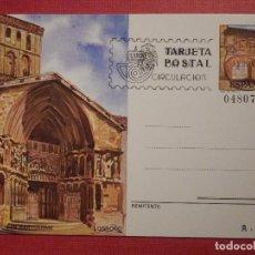 Sellos: ESPAÑA -1980 - PLAZA AYUNTAMIENTO CATEDRAL- TERUEL -EDIFIL 123- ENTERO POSTAL PRIMER DIA CIRCULACION. Lote 74995863