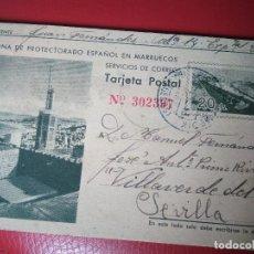 Sellos: ZONA PROTECTORADO ESPAÑOL EN MARRUECOS. 1943. Lote 79864473