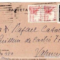 Sellos: TARJETA ENTERO POSTAL DE LA REPUBLICA.. Lote 131697786