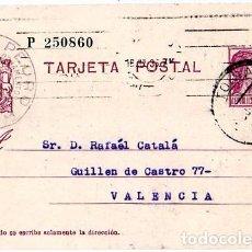 Sellos: TARJETA ENTERO POSTAL DE LA REPUBLICA.. Lote 131697898