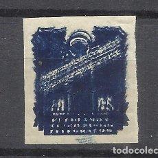 Sellos: 1847A- SELLO ESPAÑA HUERFANOS CUERPO TELEGRAFOS ,SIN DENTAR,DOBLE IMPRESION,FISCAL,FISCALES,BENEFICO. Lote 135135210