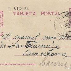 Selos: ENTERO POSTAL- MATRONA 1932 Nº 69 CIRCULADO ARROYO DEL PUERCO - DE LA LUZ ( CÁCERES ) . Lote 139219174