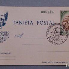 Sellos: ESPAÑA - 1960 - ENTERO POSTAL - EDIFIL 88 - MNH** - NUEVO - CONGRESO FILATELIA - VALOR CATALOGO 53€. Lote 140421482