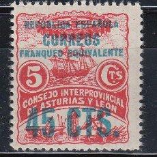 Sellos: ASTURIAS Y LEÓN. 1937 EDIFIL Nº 9 /**/ . Lote 146269002