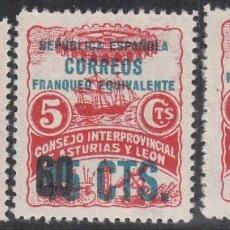 Sellos: ASTURIAS Y LEÓN, 1937 EDIFIL Nº NE 6 / NE 8 /**/, SIN FIJASELLOS . Lote 193039885