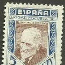 Sellos: BENEFICENCIA HOGAR ESCUELA DE HUERFANOS MANUEL COSSIO SELLOS ESPAÑA 1937 EDIFIL 12. Lote 262108990
