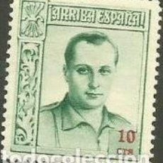 Sellos: BENEFICIENCIA JOSE ANTONIO PRIMO DE RIVERA NO EMITIDOS SELLOS ESPAÑA 1937 NE15. Lote 262110055