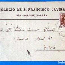 Sellos: ENTERO POSTAL. COLEGIO DE S. FRANCISCO JAVIER. OÑA. ( BURGOS). AÑO 1914. Lote 272193603