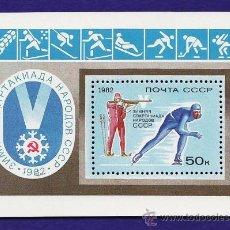 Sellos: UNION SOVIETICA / URSS / RUSIA - JUEGOS SOVIETICOS DE INVIERNO - 1 HB / HOJA - NUEVA - AÑO 1982. Lote 27883594