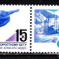 Sellos: RUSIA 5490** - AÑO 1988 - CAMPEONATO DEL MUNDO DE PATINAJE SOBRE HIELO. Lote 246190535