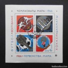 Sellos: DEPORTES MINI HOJA CAMPEONATOS MUNDIALES, URSS 1966. Lote 104060587