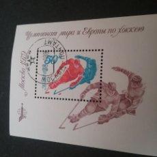 Sellos: HB /SELLOS DE RUSIA (UNION SOVIÉTICA. URSS) MTDOS. 1979. DEPORTES. JUEGOS. HOCKEY. CAMPEONATO. ATLET. Lote 107893244