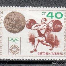 Sellos: BULGARIA 1972 - HALTEROFILIA - YVERT Nº 1972. Lote 115224499