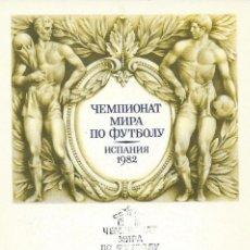 Sellos: 1982. URSS/USSR. MÁXIMA/MAXIMUM CARD. CAMPEONATO MUNDIAL DE FÚTBOL ESPAÑA'82/FOOTBALL WORLD CUP.. Lote 120658983