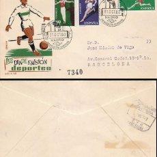 Sellos: EDIFIL 1308, FUTBOL, PRIMER DIA DE 31-10-1960, SOBRE DEL SFC CIRCULADO. Lote 122170139