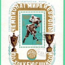 Sellos: HB RUSIA URSS. Lote 129103295