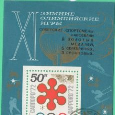 Sellos: HB RUSIA URSS. Lote 129103315