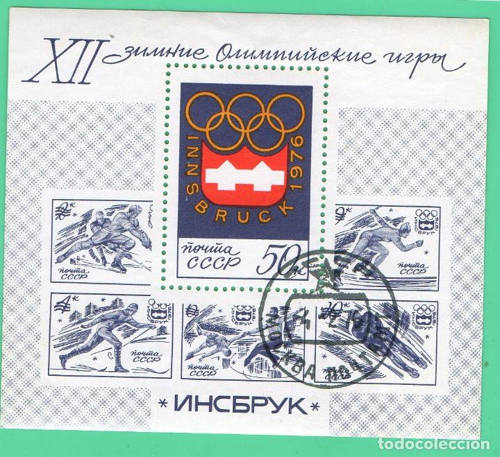 HB RUSIA URSS (Sellos - Temáticas - Deportes)
