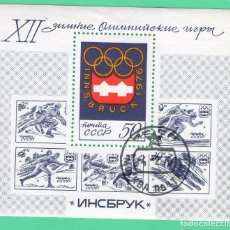 Sellos: HB RUSIA URSS. Lote 161530088