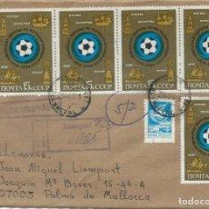 Sellos: 1984. URSS/USRR. SOBRE FRANQUEADO SELLOS EUROCOPA FUTBOL 1984. FOOTBALL. DEPORTES/SPORTS. BARCOS.... Lote 147554066