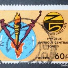 Sellos: 1976 GABÓN JUEGOS DEPORTIVOS CENTROAFRICANOS LIBREVILLE. Lote 147731834