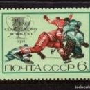 Sellos: RUSIA 3801** - AÑO 1971 - 25º ANIVERSARIO DEL HOCKEY SOBRE HIELO SOVIETICO. Lote 168612052