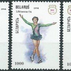 Sellos: 1994. BIELORRUSIA/BELARUS. YVERT 64/8**MNH. JUEGOS OLÍMPICOS LILLEHAMMER. WINTER OLYMPIC GAMES.. Lote 176255394