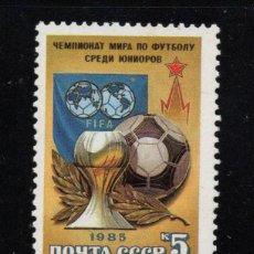 Sellos: RUSIA 5247** - AÑO 1985 - CAMPEONATO DEL MUNDO JUNIOR DE FUTBOL, MOSCU. Lote 205610723
