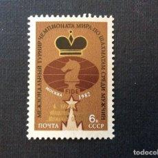 Sellos: RUSIA Nº YVERT 4950*** AÑO 1982. . KARPOV, CAMPEON DEL MUNDO DE AJEDREZ. Lote 219130565