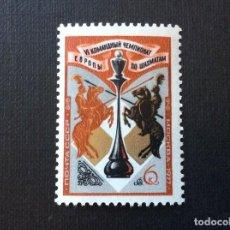 Sellos: RUSIA Nº YVERT 4352*** AÑO 1977. 4º CAMPEONATOS DE EUROPA DE AJEDREZ. Lote 219130745