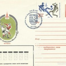 Sellos: 1980. URSS/USSR. ENTERO POSTAL, MATASELLOS Y SELLO ADICIONAL DE FÚTBOL. JJ.OO. MOSCÚ. DEPORTES.. Lote 222748458