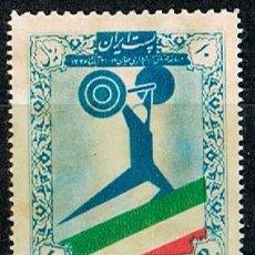 Sellos: IRAN IVERT Nº 894, CAMPEONATO MUNDIAL DE HLATEROFILIA.EN TEHERAN, NUEVO CON GOMA OSCURECIDA. Lote 223360327