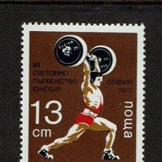 Sellos: BULGARIA HALTELOFILIA 1977. Lote 223686050