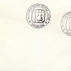 Sellos: AÑO 1976, BARCELONA, CRITERIUM INTERNACIONAL JOAQUIN BLUME. Lote 230399310