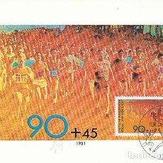 Sellos: ALEMANIA BERLIN IVERT 607, ATLETISMO: CARRERA A PIE POPULAR, TARJETA MÁXIMA DE 10-4-1981. Lote 230399640