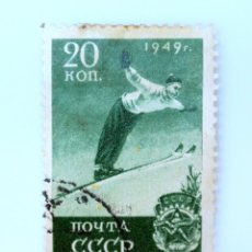 Sellos: SELLO POSTAL URSS - RUSIA 1949, 20 K, SALTO DE ESQUI, USADO. Lote 235024155