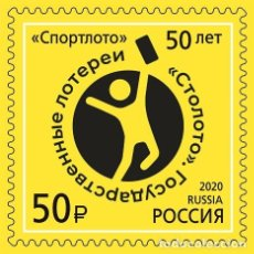 Sellos: RUSSIA 2020 50 YEARS OF STATE LOTTERIES SPORTLOTO MNH - SPORT. Lote 241510600
