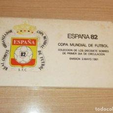 Sellos: ESPAÑA 82 COPA MUNDIAL DE FUTBOL,LOS 16 SOBRES DEL 1 DIA DE CIRCULACION 3 DE MA 1981. Lote 267637924
