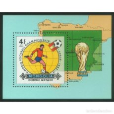 Sellos: ⚡ DISCOUNT MONGOLIA 1982 12TH WORLD CUP SOCCER CHAMPIONSHIP MNH - FOOTBALL. Lote 297144703