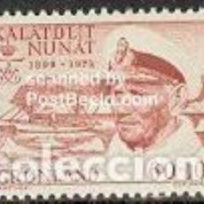 Sellos: SELLO NUEVO DE GROENLANDIA 1972, YT 69. Lote 262565595