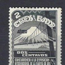 Sellos: ECUADOR - SELLO NUEVO CON CHARNELA. Lote 124144035