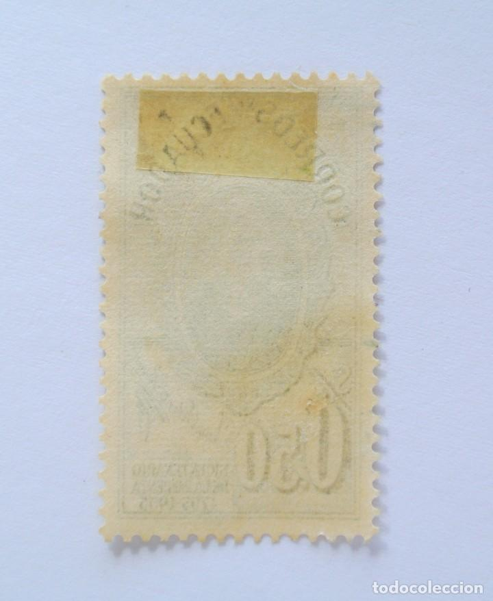 Sellos: Sello postal ECUADOR 1955, 0,50 S/. , BICENTENARIO DE LA IMPRENTA 1755-1955, Usado - Foto 2 - 155544742