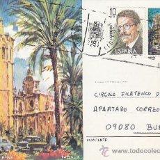 Selos: PLAZA REINA VALENCIA ENTERO POSTAL CIRCULADO 1985 ILLESCAS (TOLEDO)-BURGOS PARTICIPACION EXFIBUR MPM. Lote 38942880